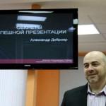 Тренинг,-коммуникации,-Одесса-2009